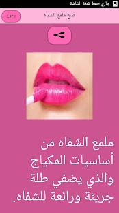 خطوات العنايه بالشفاه - náhled