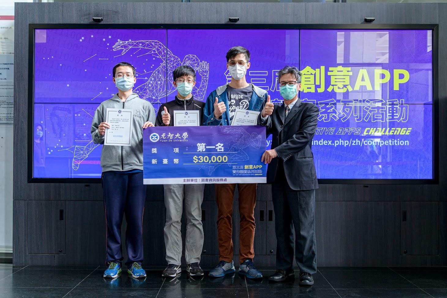 2020-04-22 第三屆元智大學創意APP實作競賽活動