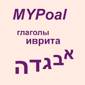 Learn Hebrew Verbs
