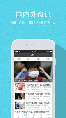 奋斗在韩国-韩国留学,生活,旅游,韩国招聘找工作租房综合信息 - screenshot