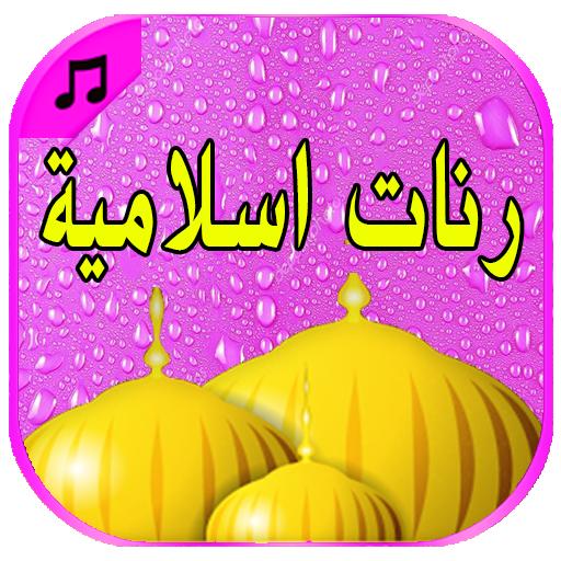 رنات و نغمات اسلامية دينية للهاتف روعة