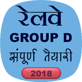 Railway Group D exam in Hindi