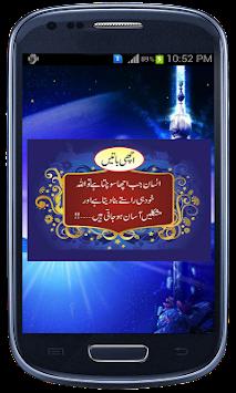 Achi Baatein APK Latest Version Download - Free Books