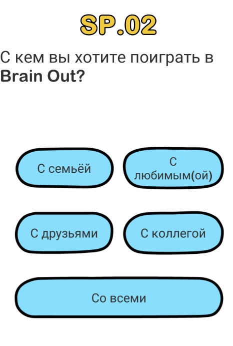 Brain Out SP 02