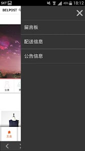 东大门BELPOST screenshot 5