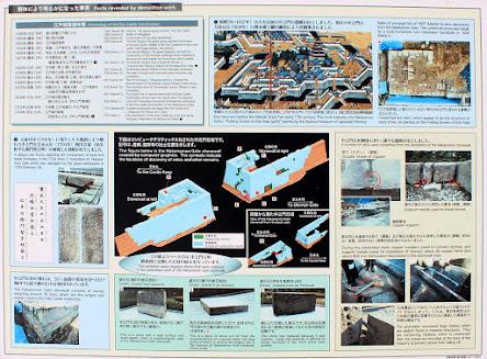 江戸城:解体により明らかになった事実