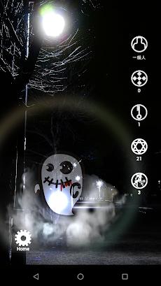 おばけスキャン【おばけ発見AR&GPSゲーム】のおすすめ画像1