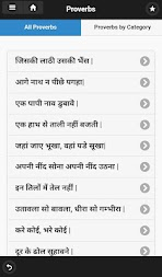 Hindi Proverbs APK - Download APK Version 1 0 1