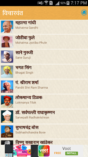 教育必備免費app推薦|Marathi Suvichar | सुविचार線上免付費app下載|3C達人阿輝的APP