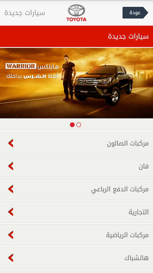 Toyota Kuwait- screenshot