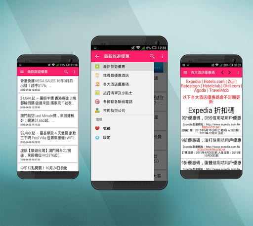 香港旅遊優惠資訊 旅行情報攻略-機票及酒店優惠資訊