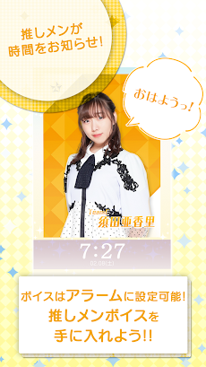 SKE48 AIドルデイズ!【ファン活応援アプリ】のおすすめ画像4