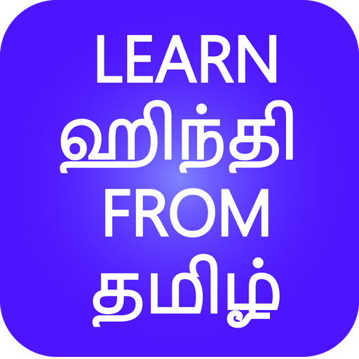 Learn Hindi from Tamil
