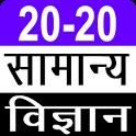 20-20 Quiz General Science icon