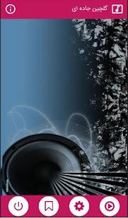 گلچین آهنگهای جاده ای(بدون اینترنت) for PC-Windows 7,8,10 and Mac apk screenshot 3