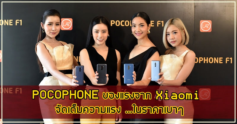 [Xiaomi] เปิดตัวของแรงในแบรนด์ใหม่ POCOPHONE