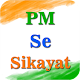 Download PM Se Sikayat : Complaint to PM : Narendra Modi For PC Windows and Mac