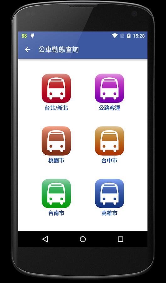 臺鐵列車動態 (火車時刻表/誤點資訊/票價/公車動態) - Google Play Android 應用程式