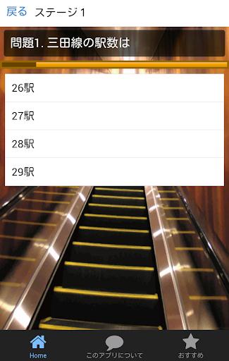 無料娱乐Appの首都圏地下鉄QUIZ-首都圏を走る地下鉄マニアッククイズ集|記事Game