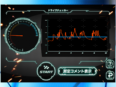 ゲキドライヴ公式アプリ screenshot 4