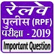 Railway Police (RPF) Exam 2019 for PC-Windows 7,8,10 and Mac 1.0