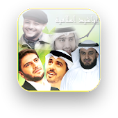 Islamic Songs without internet