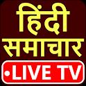 Hindi News Live TV 24x7 - हिंदी न्यूज लाइव चैनल icon