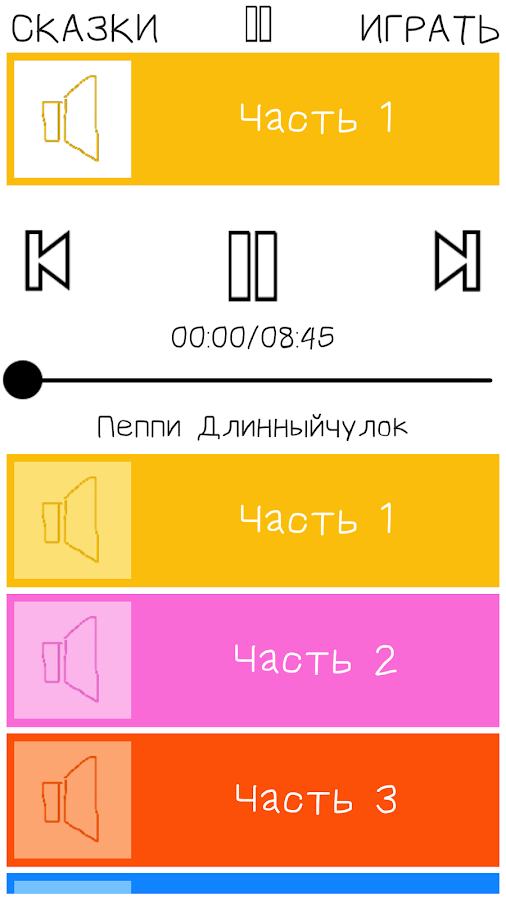 Сказки- screenshot