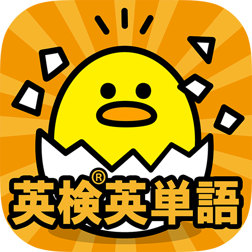 英検® 2級 準2級 3級 の英単語 file APK for Gaming PC/PS3/PS4 Smart TV