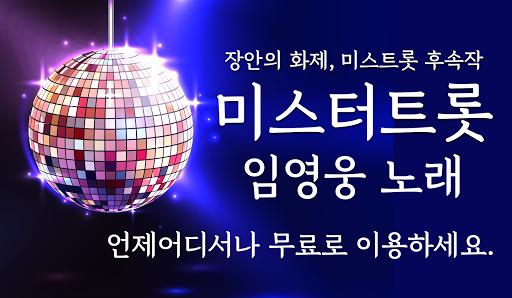 미스터트롯 임영웅 노래모음 무료 - 임영웅 콘서트,방송,노래 이미지[1]