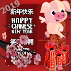 Chinese New Year HD Wishes icon