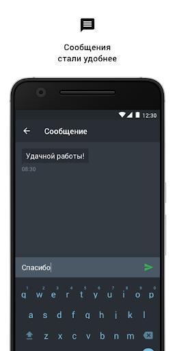 TapTaxi. u0412u043eu0434u0438u0442u0435u043bu044c  screenshots 5