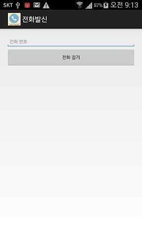 免費下載程式庫與試用程式APP|가족전화 예제 : 스케치웨어(SKETCHWARE™) app開箱文|APP開箱王