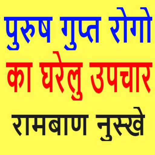 Gupt Rog Ka Upchar In hindi for Men