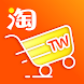淘寶台灣 - 簡單淘到全世界