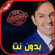أغاني حبيب علي بدون نت Habib Ali for PC-Windows 7,8,10 and Mac