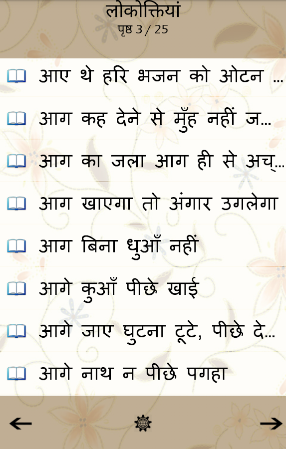 hindi muhavare   android apps on google play