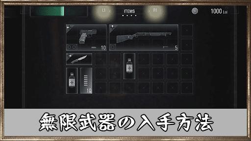 無限武器の入手方法