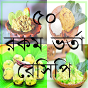 ৫০ রকম ভর্তা রেসিপি icon
