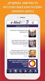 חדשות הרפואה של ישראל - e-Med - náhled