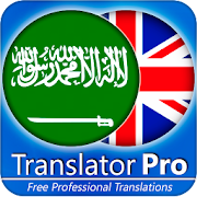 Arabic - English Translator ( Text to Speech )