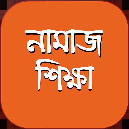 namaj shikkha নামাজ শিক্ষা