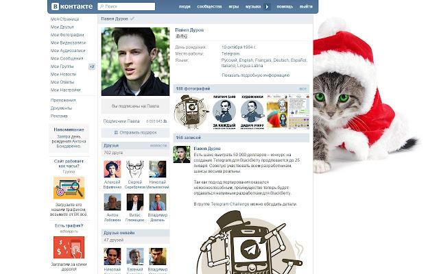 Котик для ВКонтакте