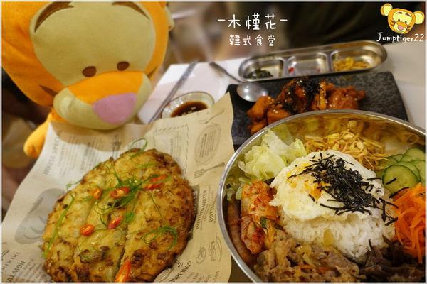 木槿花韓式食堂- 帶著淡淡台味的韓式料理