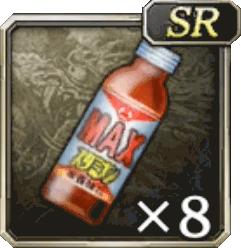 スタミナンMAX