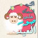 اكتب اسمك على صور عيد الاضحى icon