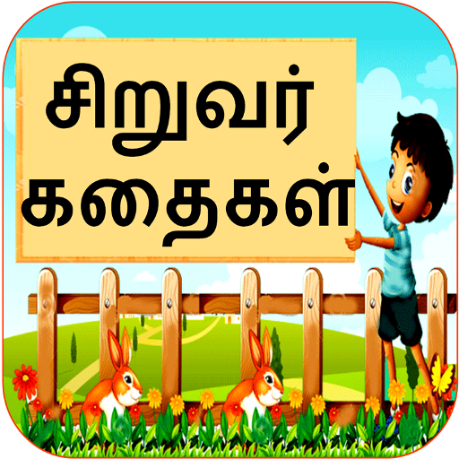 Tamil Kids Stories file APK for Gaming PC/PS3/PS4 Smart TV