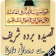 Download qaseeda burda shreef sy elaj For PC Windows and Mac