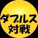 ダブルス対戦 icon
