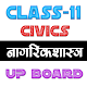 11th class civics solutions in hindi upboard Download on Windows